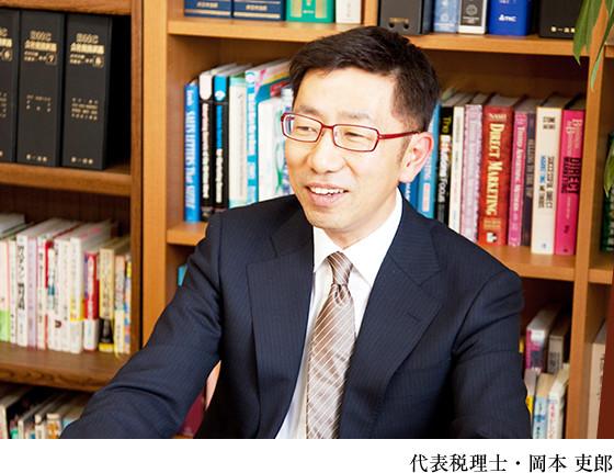 代表税理士・岡本 史郎