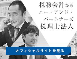 東京・新潟で税務会計ならエー・アンド・パートナーズ税理士法人